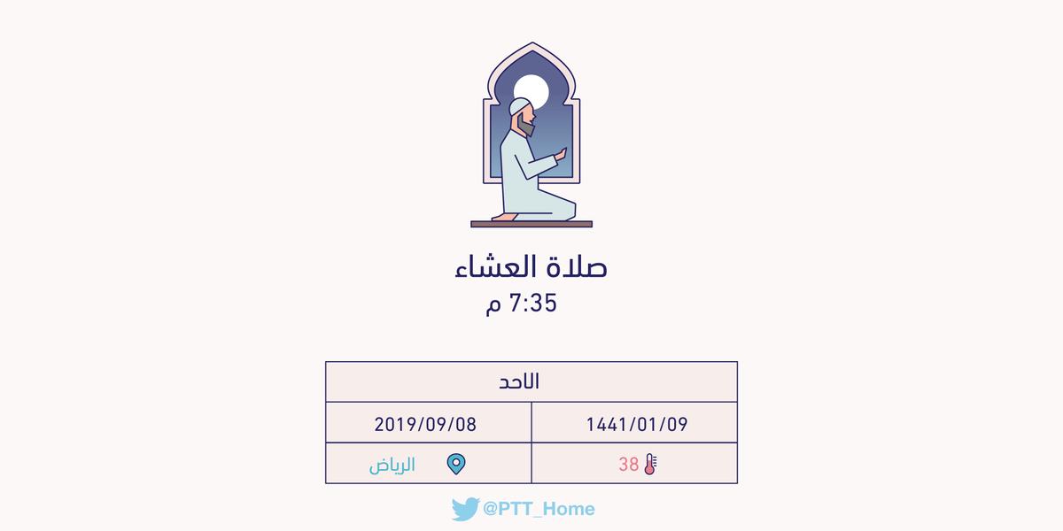 مواقيت الصلاة الرياض On Twitter حان الان وقت صلاة العشاء حسب