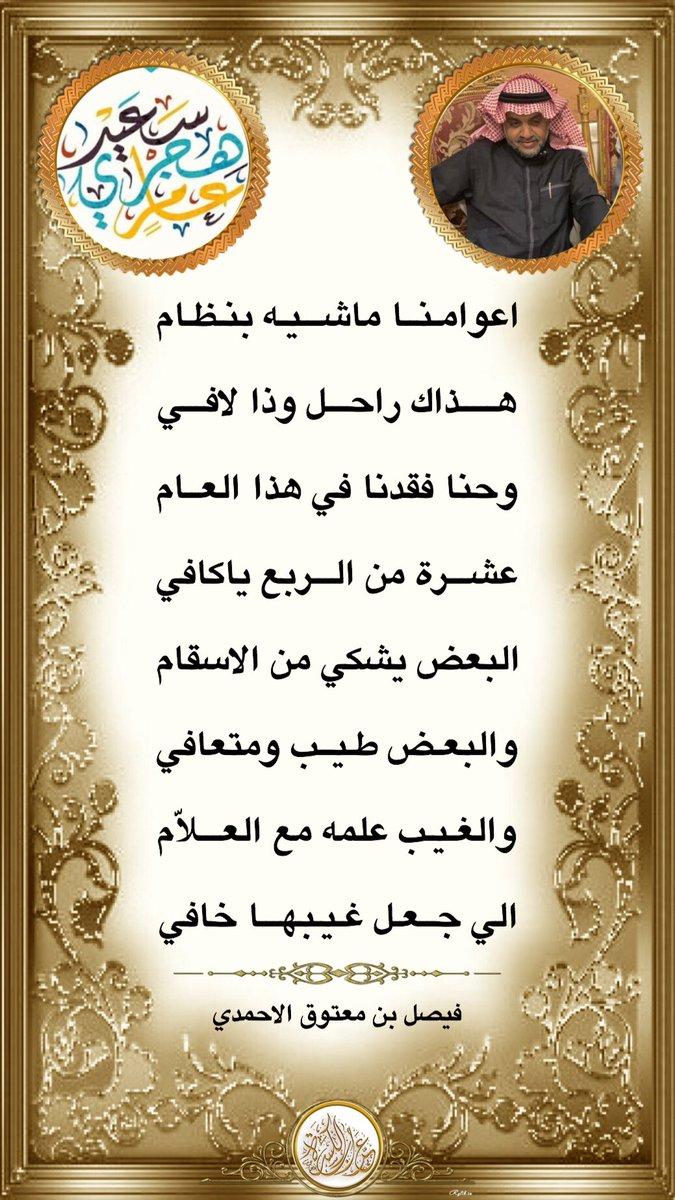 عراب الكسره On Twitter تسلم بارك الله فيك اخي فيصل