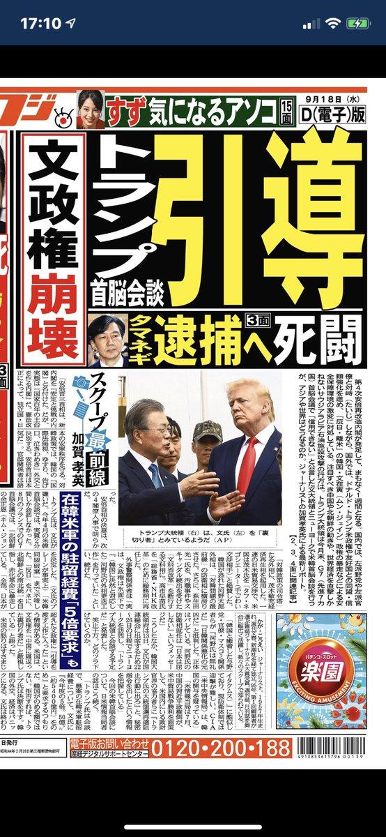test ツイッターメディア - ワロタ! 青瓦台の文在寅大統領は本当に22日〜の国連総会出席後にトランプ大統領に会うつもりなのだろうか? ホワイトハウスで中東問題で頭を抱えるトランプ大統領は、日韓の問題に関われない! 今回 悉く逆らう韓国に激怒している。 その中で米韓首脳会談ってどのツラ下げて行くのだろう? https://t.co/yR1VLEjrcg