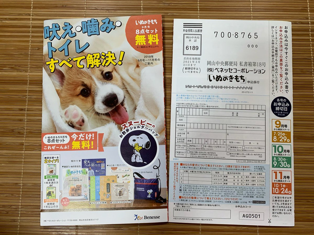 test ツイッターメディア - 今日ペットショップに行ったら『いぬのきもち』が見本として置いてある隣に申込書もあったので、持ち帰ってみた‼️よく見たらちょっと古かったけど(笑) 11月号の所にはまだ横尾さんの名前はなかった😔 犬は飼ってないけど実家に犬がいるので付録も使えそうだし、私は来月号から申込みをしてみようかな😊 https://t.co/QC4pBaynyu