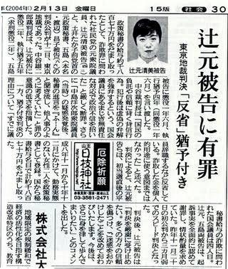 test ツイッターメディア - @stop_abe_seiji 日本人が今年のノーベル化学賞を受賞した。しかし、我が日本が誇る憲法第9条が未だにノーベル平和賞を受賞できない。これは、辻元清美議員が平成16年に議員秘書給料を流用し、詐欺罪で有罪判決を受けた影響によるものでしょうか。あるいは、単にアベが悪いのでしょうか? https://t.co/3UjZIyFeJl