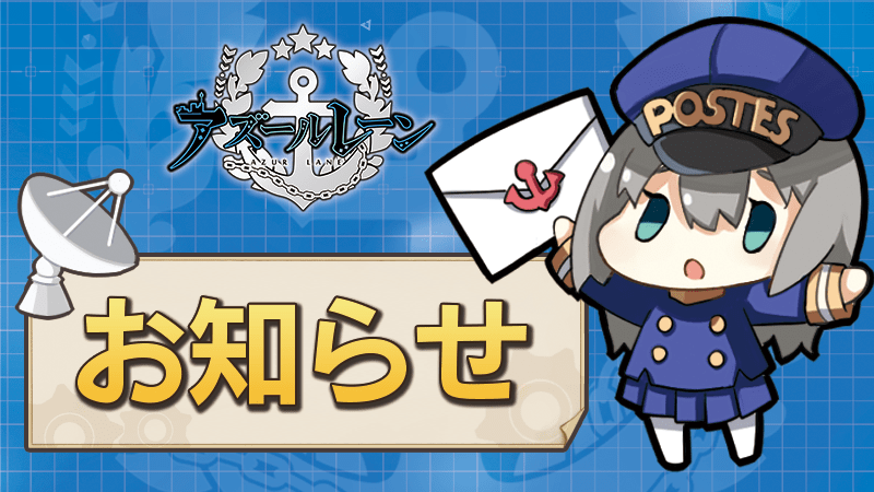 RE:【情報】日版官方推特翻譯:下次維修需要到商店更新遊戲 @碧藍航線 哈啦板 - 巴哈姆特
