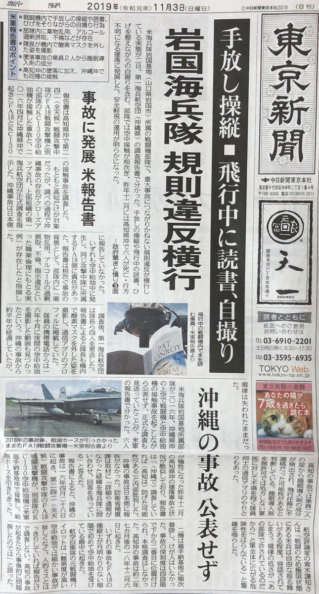 test ツイッターメディア - 東京新聞:岩国の米軍、違反横行 戦闘機 手放し操縦、読書、自撮りhttps://t.co/iTw3M5Q4nk「手放しの操縦や飛行中の読書、ひげを整えながらの自撮りを含む。部隊では空中接触が相次ぎ、昨年12月には高知県沖で6人が死亡・行方不明になる墜落に発展した。安全軽視の運用が明らかになった」 https://t.co/ogppPVcNGs