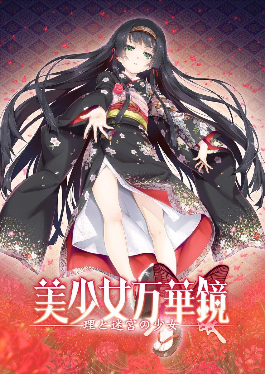 Re: [快報] 「美少女萬華鏡 -理と迷宮の少女-』情報公開 - 色遊戲 ...