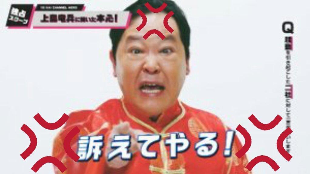 """ogawa7184 na Twitteru: """"ダチョウ倶楽部 上島竜兵 おいハゲ(クロちゃん)!!!! 💢💢💢💢💢💢💢💢💢💢  人のギャグを無断でパクりやがって!!!!💢💢💢💢💢💢💢💢💢💢… """""""