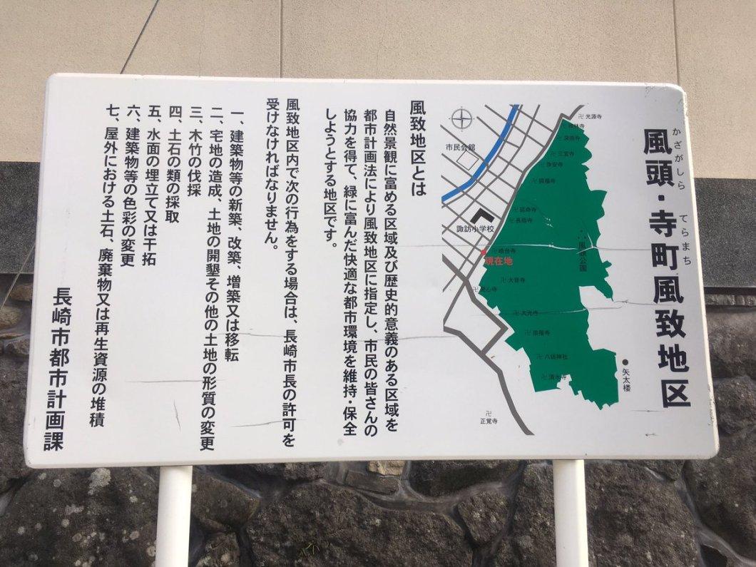 test ツイッターメディア - #長崎旅行 #風致地区 https://t.co/lMFn0ujSm2