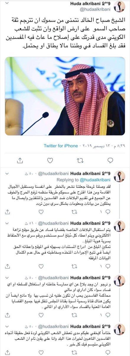 صحيفة النخبة الإعلامية هدى الكريباني تقترح على سمو الشيخ صباح