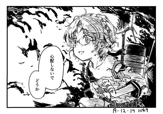川科 (@kahasina9) さんの漫畫 | 100作目 | ツイコミ(仮)