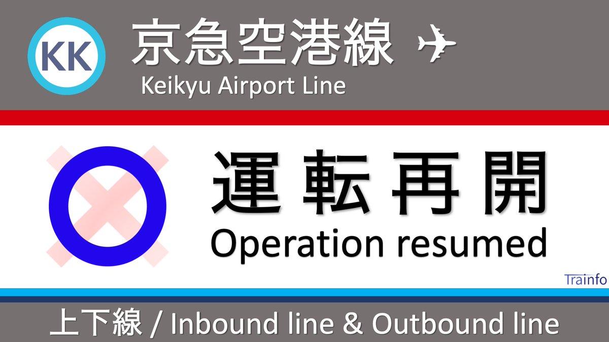 test ツイッターメディア - 【京急空港線 ✈︎ 上下線 運転再開】空港線は、19:13頃、糀谷~大鳥居での人身事故の影響で、京急蒲田〜羽田空港国内線ターミナルの上下線で運転を見合わせていましたが、20:55頃に全線で運転を再開しました。 https://t.co/Q9akcEUiE0