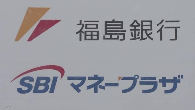 test ツイッターメディア - SBIホールディングスと福島銀行が共同店舗をオープン https://t.co/egwjiTnrMh https://t.co/qfgsnvjuuh