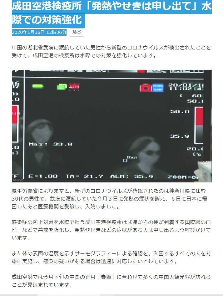 test ツイッターメディア - 成田空港検疫所「発熱やせきは申し出て」水際での対策強化 | NHK:2020年1月16日 12時36分中国の湖北省武漢に渡航していた男性から新型のコロナウイルスが検出されたことを受けて、成田空港の検疫所は水際での対策を強化しています。https://t.co/qnzh9FI1os https://t.co/erpxym80KH