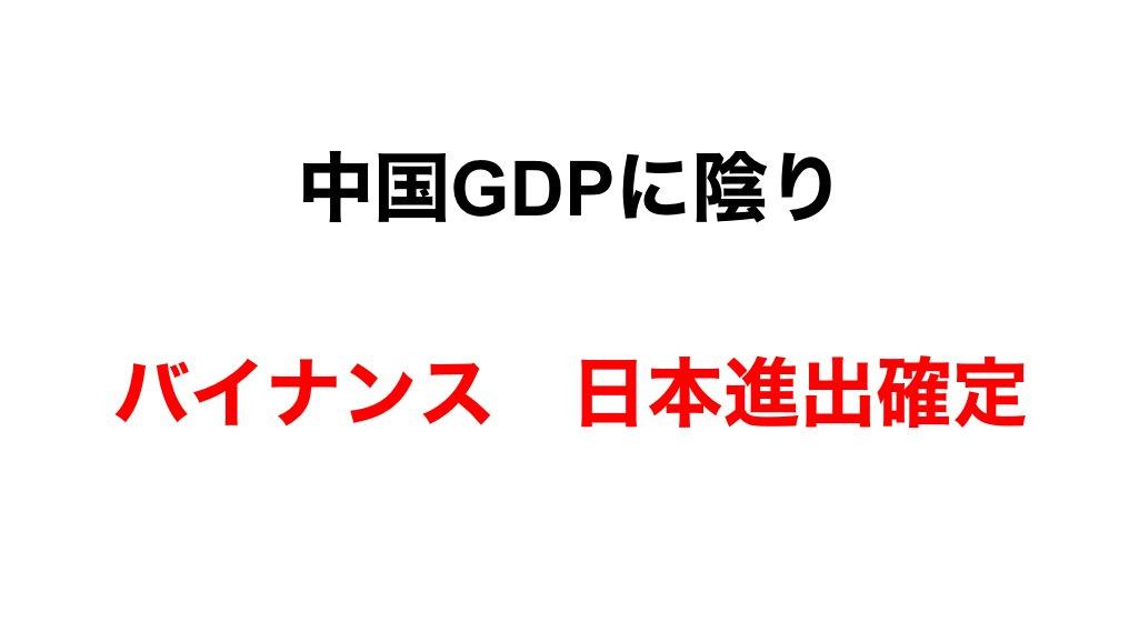 test ツイッターメディア - 【 BTCFX 】2020年世界最高の国ランキングが発表!バイナンス日本進出か!?YouTubeアップしました。・中国GDPに陰り・バイナンスが日本進出へビットコイン平均足続きますねー。乗れませんねー。⇒ https://t.co/HrOh1dNasP#ビットコインFX#中国GDP#バイナンス https://t.co/SOUnvVez3h