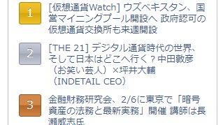 test ツイッターメディア - 【昨日のニュース閲覧ランキング】<1>[仮想通貨Watch] ウズベキスタン、国営マイニングプール開設へ 政府認可の仮想通貨交換所も来週開設<2>[THE 21] デジタル通貨時代の世界、そして日本はどこへ行く?<3>金財研、2/6に東京で「暗号資産の法務と最新実務」開催https://t.co/Tr1NhhIL41 https://t.co/K4CdVeDFac