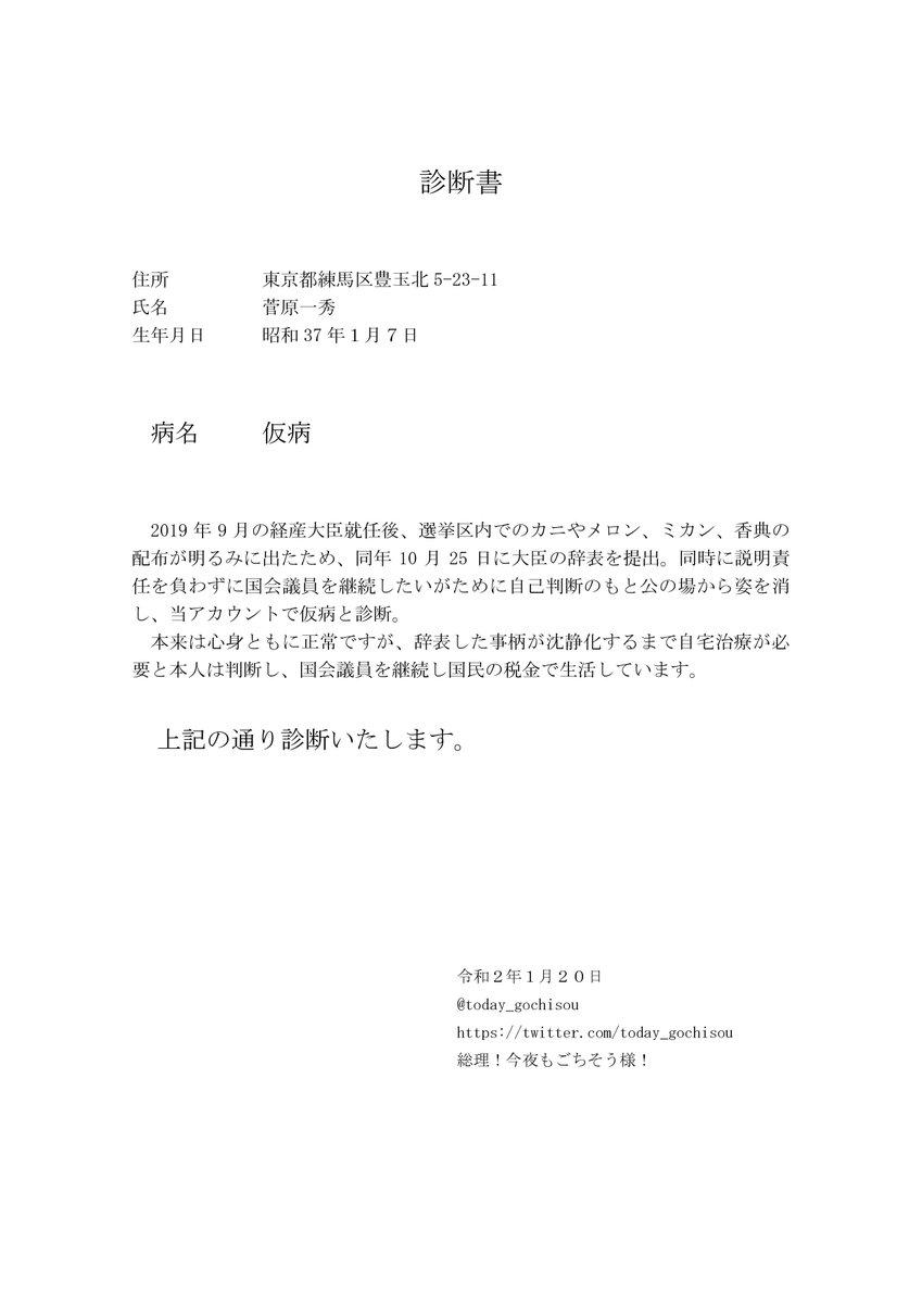 test ツイッターメディア - @rkayama そんな菅原一秀くんのために、診断書作っておいたよ!マスコミ各社に提出してもいいよ! https://t.co/XC3AxoHaNC