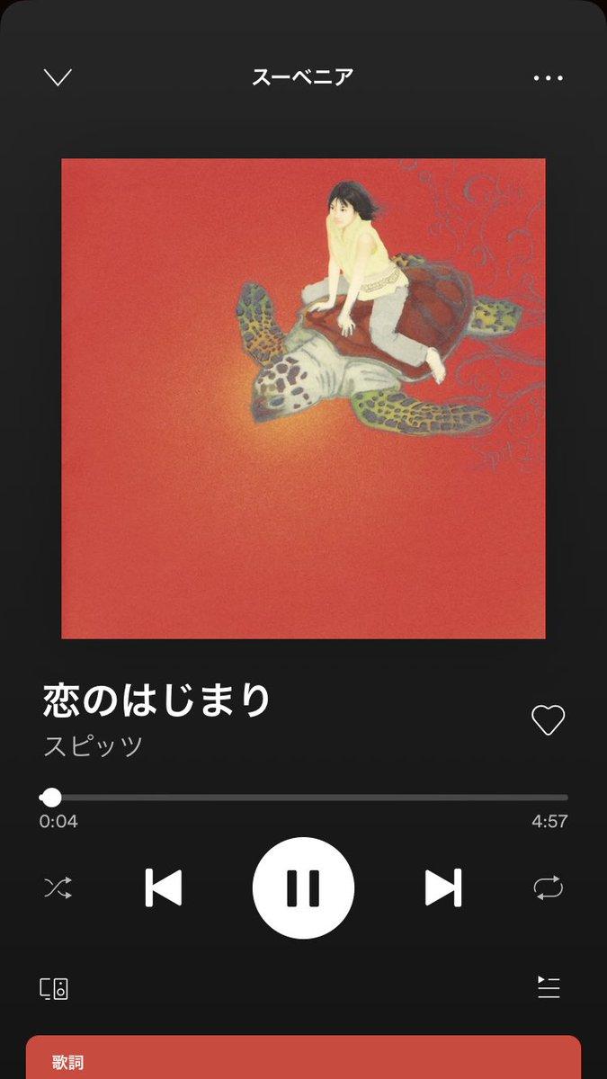 test ツイッターメディア - 今日聴きたい曲(1月21日) スピッツ「恋のはじまり」  スピッツ節がふんだんに込められたラブソング。こんな曲が「スーベニア」に入っているというのがたまらない気持ちわかりますか。スピッツの曲は一音一音ていねいに練られている所が好きです。疲れている時に聴くと癒されます(健康!) https://t.co/ekugflWWuI