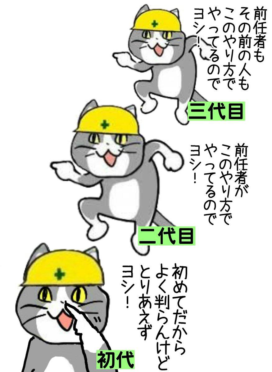 """からあげのるつぼ on Twitter: """"時空を超えたトリプルチェック #現場猫… """""""