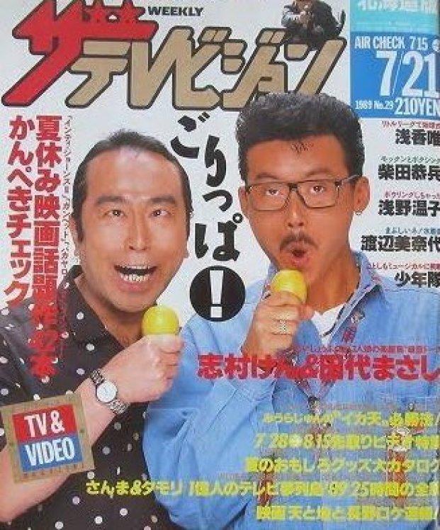 """鮫順 on Twitter: """"田代まさしについては志村けんとセットで出 ..."""