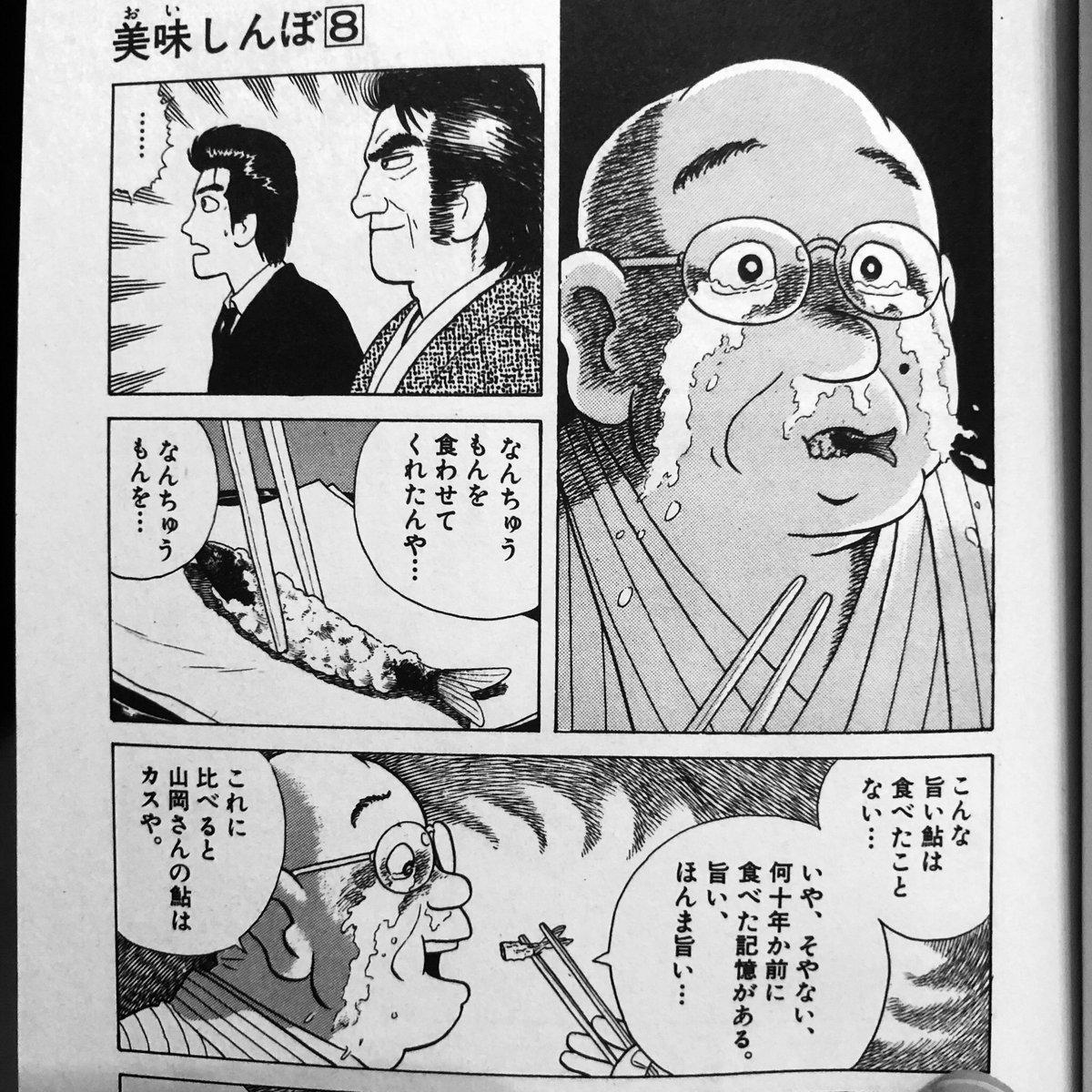 """shimako en Twitter: """"美味しんぼ31話「鮎のふるさと」。 ネットで頻繁 ..."""