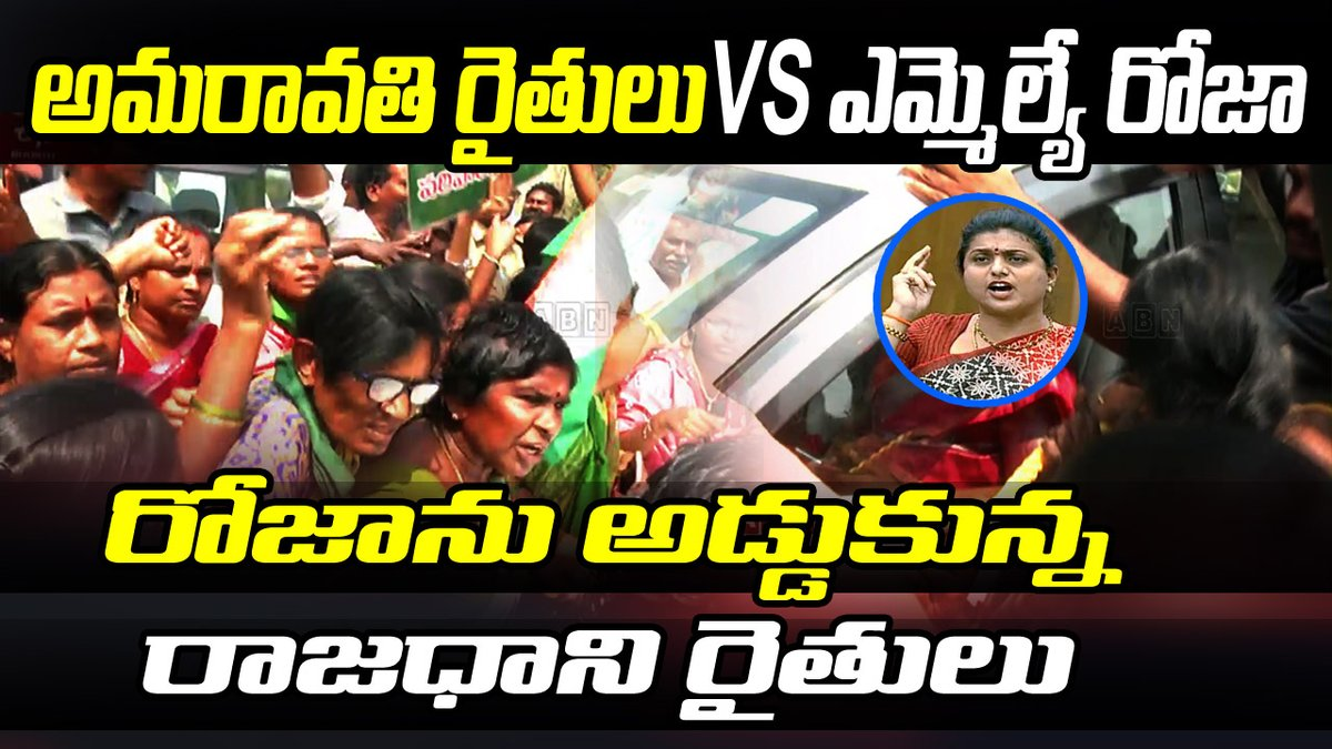 Amaravati Farmers Protest And Chase YSRCP MLA Roja Convoy