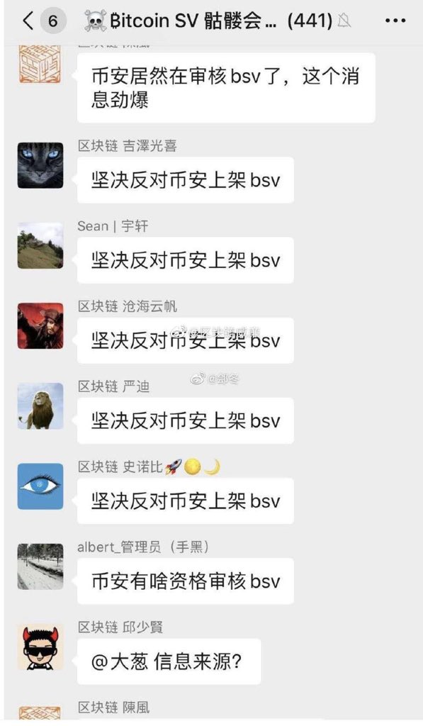 #binance is rumored to be contemplating listing $BSV again. However, China's BSV... 8