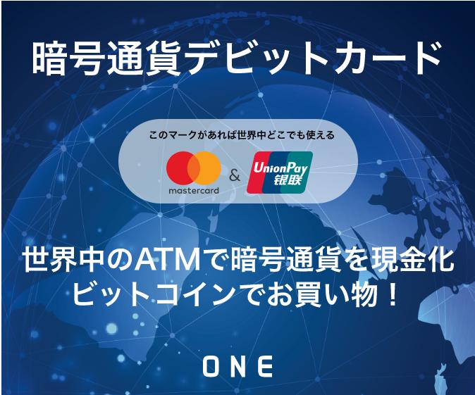 test ツイッターメディア - 「 #ONECARD 」#暗号通貨デビットカード を発行して権利収入も!ビットコインをチャージして、すぐに現金化やショッピングができる!アフィリエイトプログラムで初回購入額、利用額が永続的にキャッシュバック!暗号通貨の利用者は必携のカード!詳細はこちら https://t.co/q5ZX15kxb7 https://t.co/Da348cY0Iq