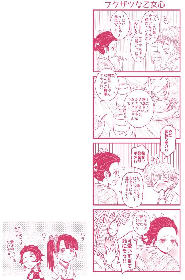ぜんねず「本誌ネタバレぜんねず4コマ。 「カナヲさん」「禰豆子」って呼び合うだろうと思っ」 蘭@ぜん ...