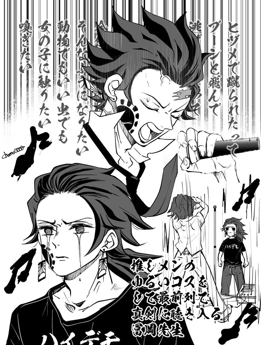 「義炭/炭義(富岡義勇×竈門炭治郎)」のTwitter漫畫作品