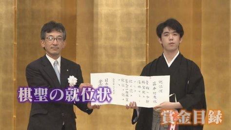 藤井聡太棋聖就位式(9月23日 東京都内 提供:テレビ朝日)