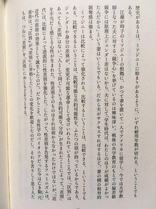『上野千鶴子』の評価や評判,感想など,みんなの反応を1週間ごとにまとめて紹介! ついラン