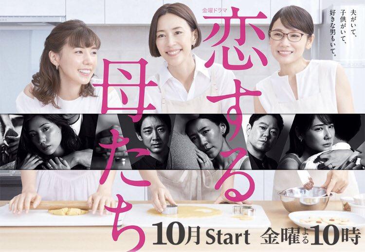 恋する母たち 9話 #09 最終話 動画 2020年12月18日