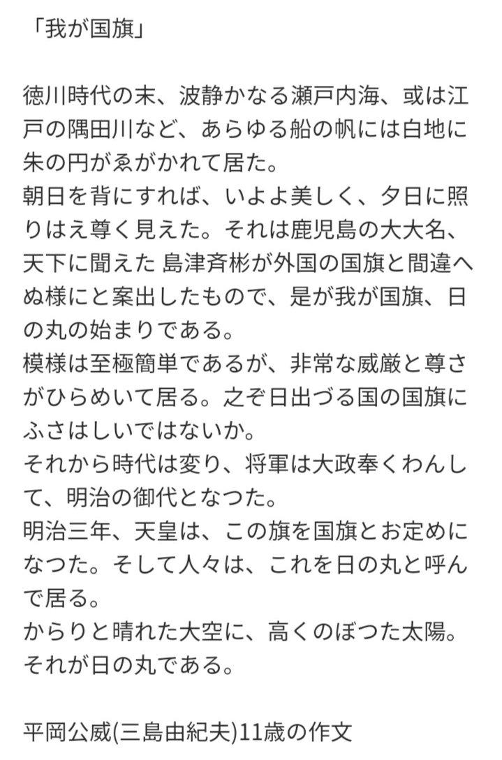 【三島由紀夫】に関する最新情報まとめ   口コミや評判を共有