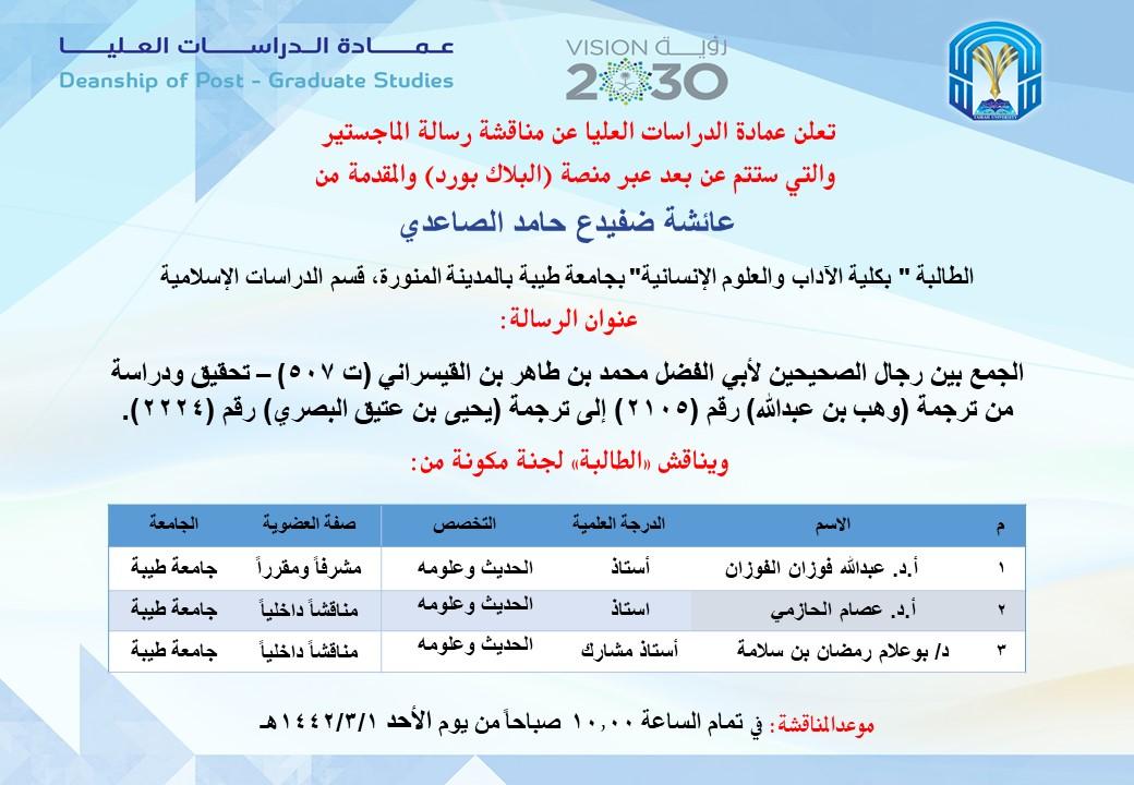 تعتمد جامعة طيبة في تحديد القبول من عدمه على معايير ثلاثة، وهي: دوام جامعة طيبة في رمضان
