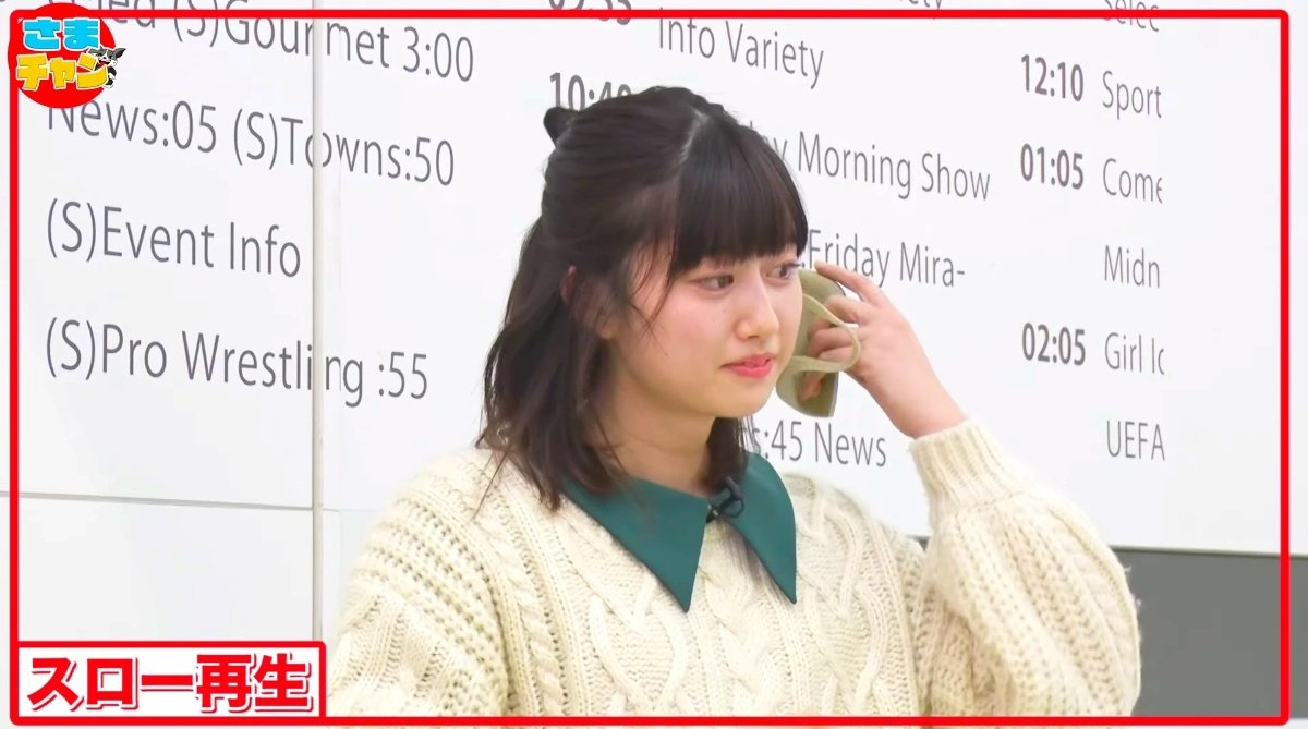 """たつ on Twitter: """"さまぁ~ずチャンネルのAD飯田さん、やっぱり美人で可愛かったな。 前回のマスク姿の目だけの動画だと、日向坂46の東村芽依の顔を想像してたけど、全然違った。… """""""