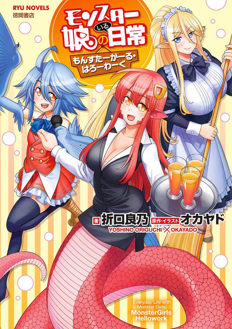 Monster Musume Batch : monster, musume, batch, Seven, على, تويتر:,
