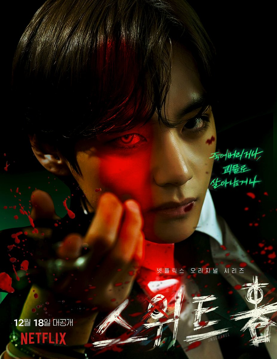 Today we will talk about the release of a horror drama in south korea. Filtereaze On Twitter Sweet Home Featuring Kim Seokjin Kim Taehyung
