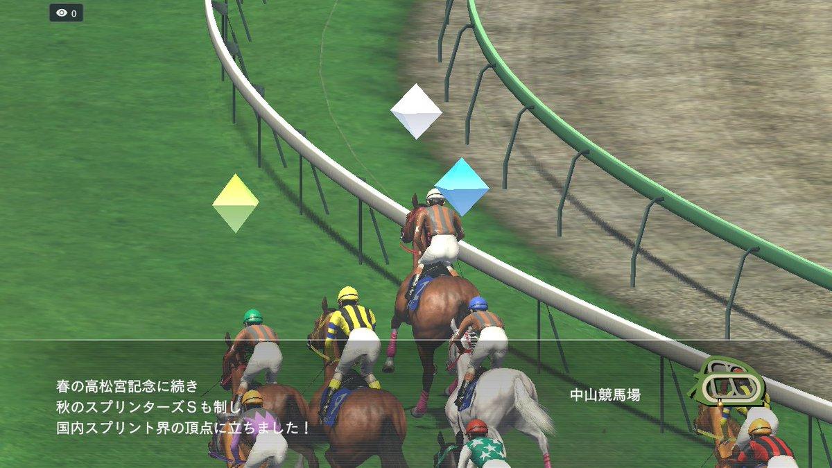test ツイッターメディア - Winning Post 8 2018。2068年10月1週のレース観戦した日本国内GⅠのスプリンターズステークスから。 https://t.co/U4RkxUxBi2