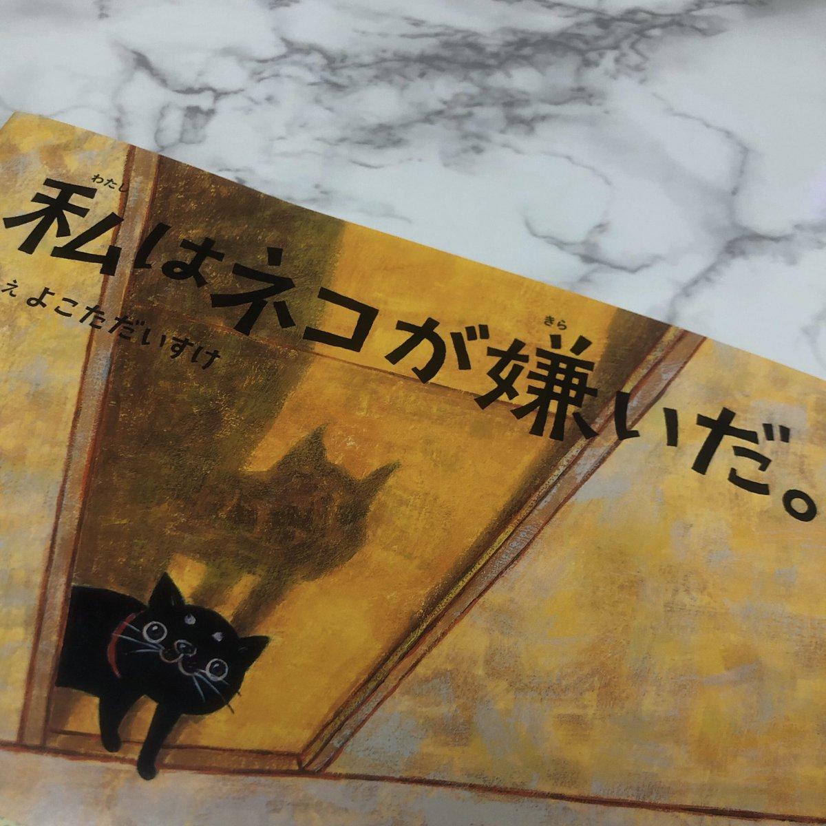 test ツイッターメディア - いぬのきもち・ねこのきもち様 ( @inunekome )  私はネコが嫌いだ 。当選しました 🎊  初めて知った絵本でしたが 短い言葉と絵がグッとくる ... 素敵な絵本と出逢えました  ありがとうございました 🙂 https://t.co/MpUwS40PUp