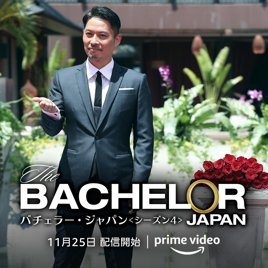 公式】バチェラー・ジャパン シーズン4 11月25日22時配信開始 (@BachelorJapan) | Twitter