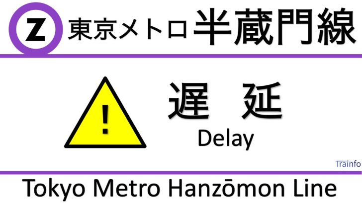 test ツイッターメディア - 【東京メトロ半蔵門線 押上方面 遅延情報】 地下鉄半蔵門線は、東急田園都市線内での急病人対応の影響で、渋谷~押上の押上方面行の一部列車に5分以上の遅れがでています。 https://t.co/vNKPSYAPbV
