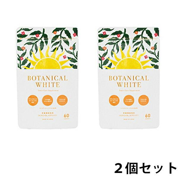 test ツイッターメディア - ボタニカルホワイト Botanical White 60粒 2個セット(日焼け止め サプリ 日焼け対策 サプリメント 紫外線 対策 UVケア UV 美白 サプリ 楽天 通販 口コミ)【ネコポス対応】 https://t.co/mnJfqTGeLx https://t.co/rgwu0oTFKu