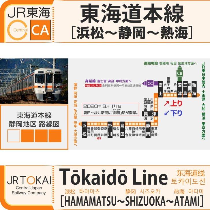 test ツイッターメディア - ◆東海道本線(浜松~熱海) ⚠️遅延《11:03現在》 金谷駅でドア緊急点検のため、浜松~興津駅間の一部列車が遅れています https://t.co/wBFUioMMZl