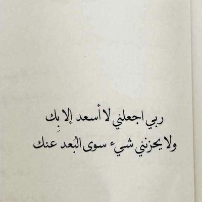 أليس الله بكاف عبده Noralhda1251 Twitter