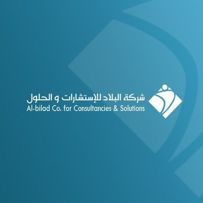 نتيجة بحث الصور عن شركة البلاد للاستشارات والحلول توظيف