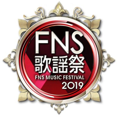 「fns歌謡祭」の画像検索結果