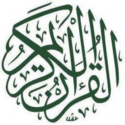 القران الكريم On Twitter اللهم انت ربي لا اله الا انت خلقتني