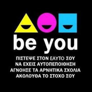 'Be You' Movement: Ένα κίνημα με στόχο τη θετική επίδραση στη μαθητική συμπεριφορά και προσωπικότητα στα πλαίσια της ελληνικής παιδείας.