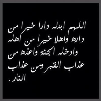 رحمك الله يامحمد On Twitter ذلك بأن الله هو الحق وأنه يحيي