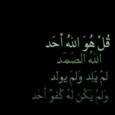 الله يرحمها On Twitter ذلك بأن الله هو الحق وأن ما يدعون من