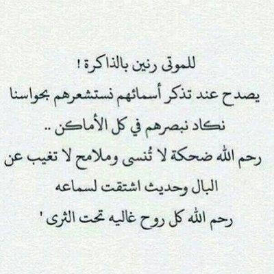 اللهم ارحم خالي Allahyrhmah Twitter