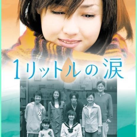 日本 ドラマ